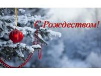 Поздравление на Рождество!