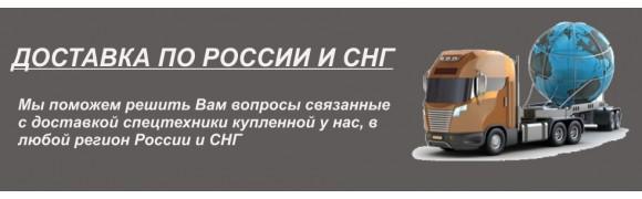 Доставка японской спецтехники по России и СНГ