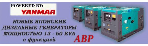 Новые дизель генераторы